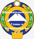 Правительство Карачаево-Черкесской Республики