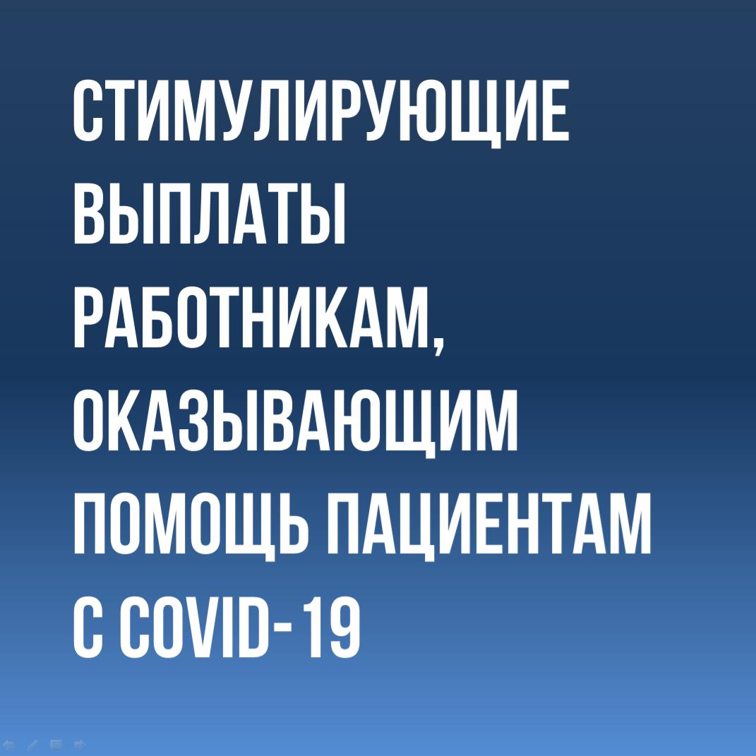 Стимулирующие выплаты работникам, оказывающим помощь пациентам с COVID-19
